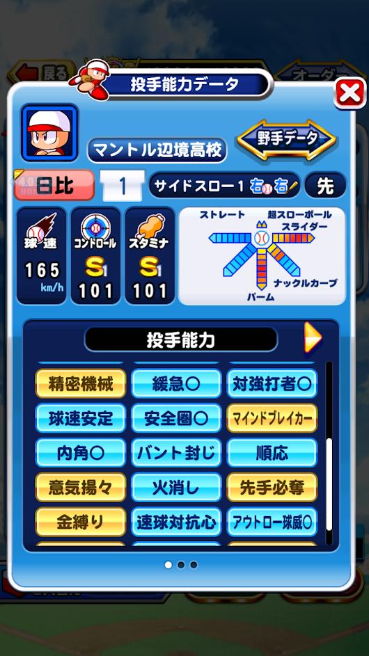 マントル投手育成選手2
