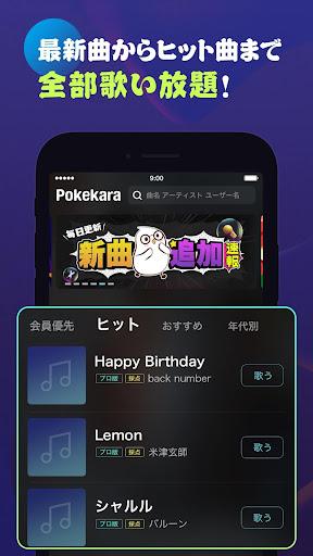 Pokekara-本格採点カラオケアプリ 2.1.2 screenshots 1