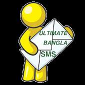 বাংলা মেসেজ (Bangla Message)