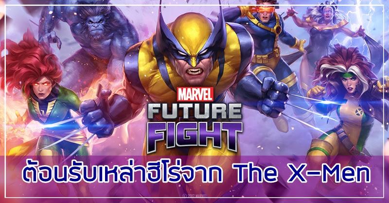 [MARVEL Future Fight] ต้อนรับเหล่าฮีโร่จาก The X-Men