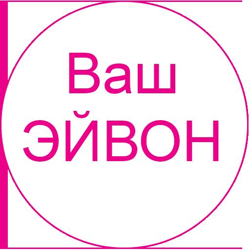 Бизнес с ЭЙВОН