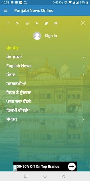 Punjabi News Online - Latest News and Videos screenshot 3