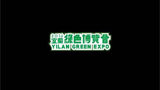 2016宜蘭綠色博覽會AR互動體驗