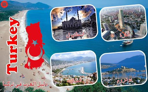 دليل العرب في تركيا
