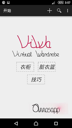 ViWa衣柜