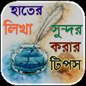 hater lekha sundor korar upay - হাতের লিখা সুন্দর icon