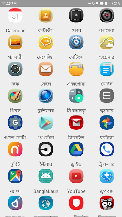 Bangla Launcher – (Android Apps) — AppAgg