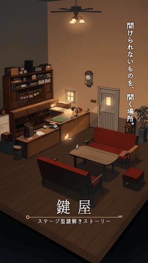 鍵屋 ステージ型謎解きストーリー 1.5.0 screenshots 1