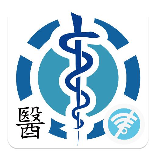 醫學維基百科(離線版) 醫療 App LOGO-APP開箱王
