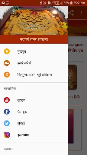 श्री नवार्ण मन्त्र साधना screenshot 3