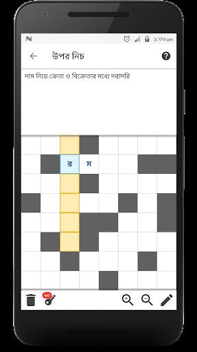 Bangla Crossword 1.2.10 screenshots 4