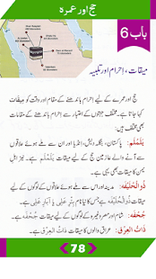 [Download Hajj and Umrah Guide – حج و عمرہ for PC] Screenshot 5