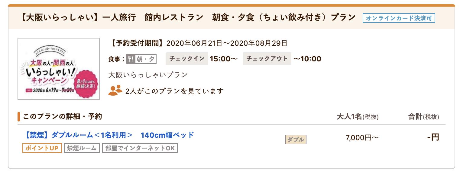 【大阪いらっしゃい】一人旅行 館内レストラン 朝食・夕食(ちょい飲み付き)プラン