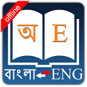 Bangla Dictionary icon