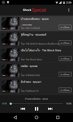 เรื่องเล่าผี - Shock Special ! - screenshot