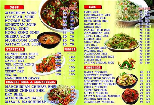 Satyam Chat Corner menu 2