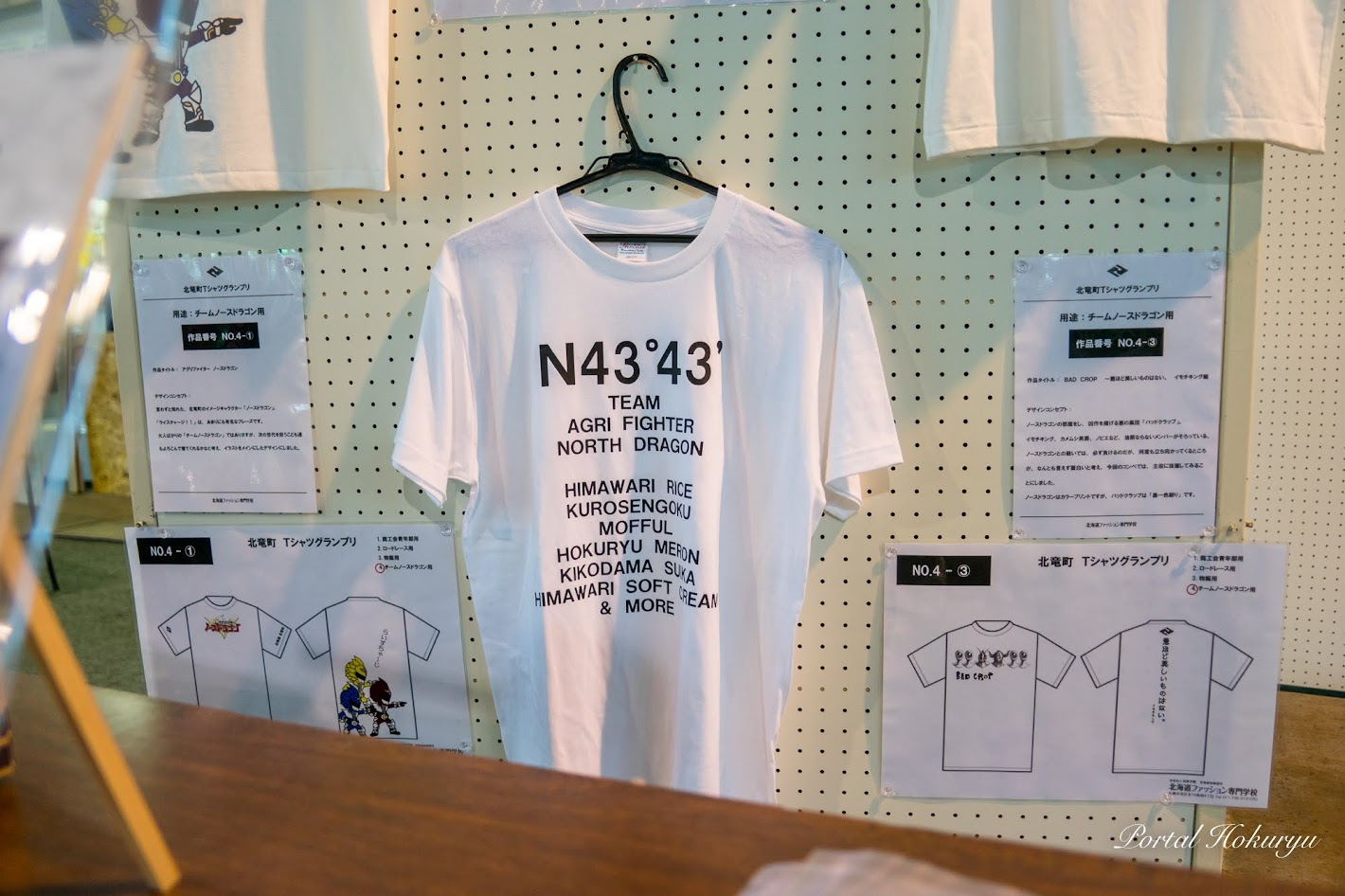 物販用 2.N43°43′
