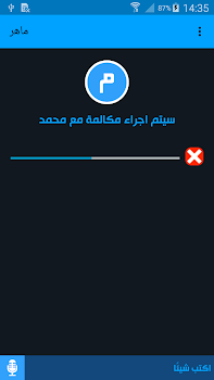 ماهر (المساعد العربي)