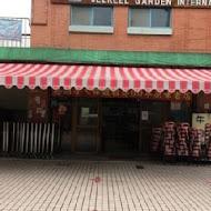 老胡麵館(中興新村)