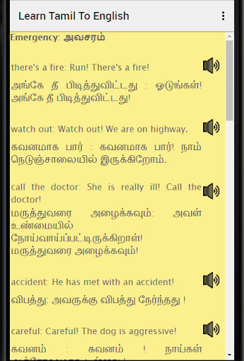 Learn English in Tamil : English Speaking in Tamil ss1