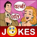 Funny Pati Patni Hindi Jokes पति पत्नी शादी जोक्स icon