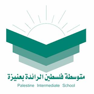 متوسطة فلسطين - náhled