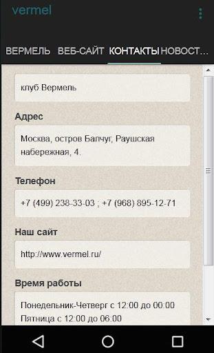 клуб Вермель screenshot 1