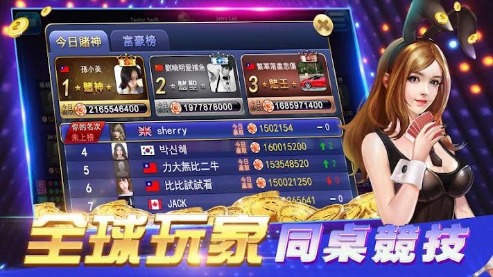 賭神 Online - screenshot