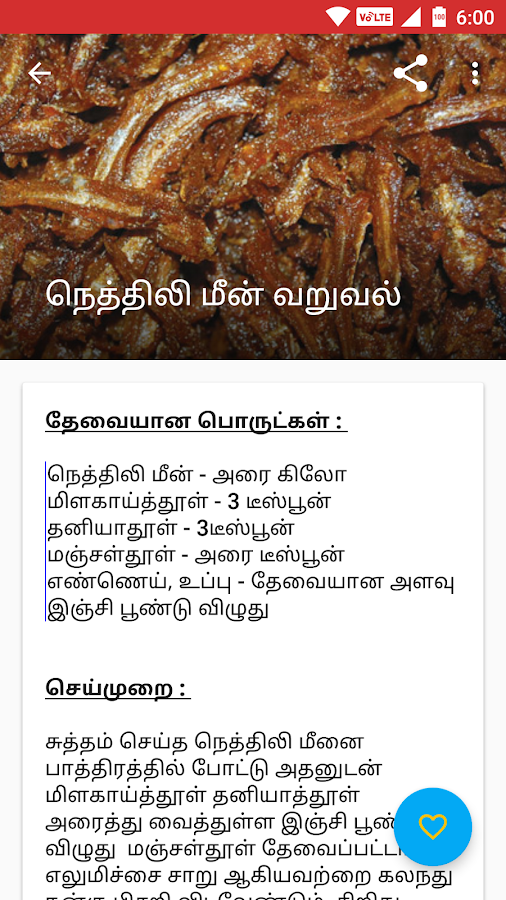 1500 tamil samayal kuripukal android apps on google play 1500 tamil samayal kuripukal screenshot forumfinder Choice Image