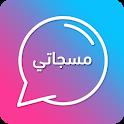 مسجاتي - رسائل حب و حالات icon