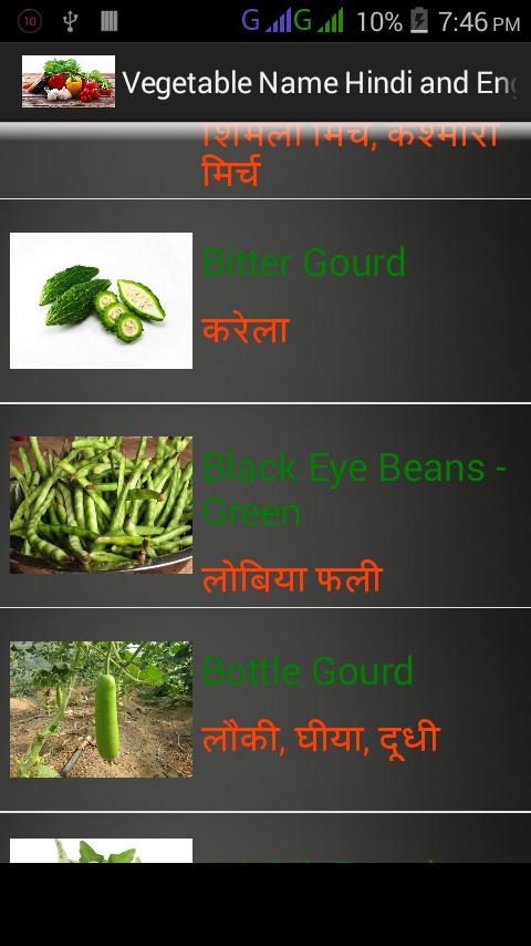 Vegetable Name Hindi English Screenshot