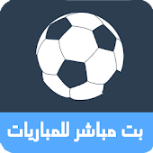 Tải Game بث مباشر للمباريات 2018