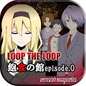 LOOP THE LOOP【2】 飽食の館ep.0 icon