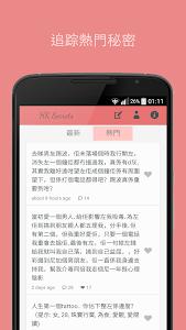 HK Secrets - 最好玩既秘密群組 screenshot 1