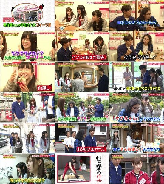 (TV-Variety)(720p) NGT48のにいがったフレンド! ep42 171030