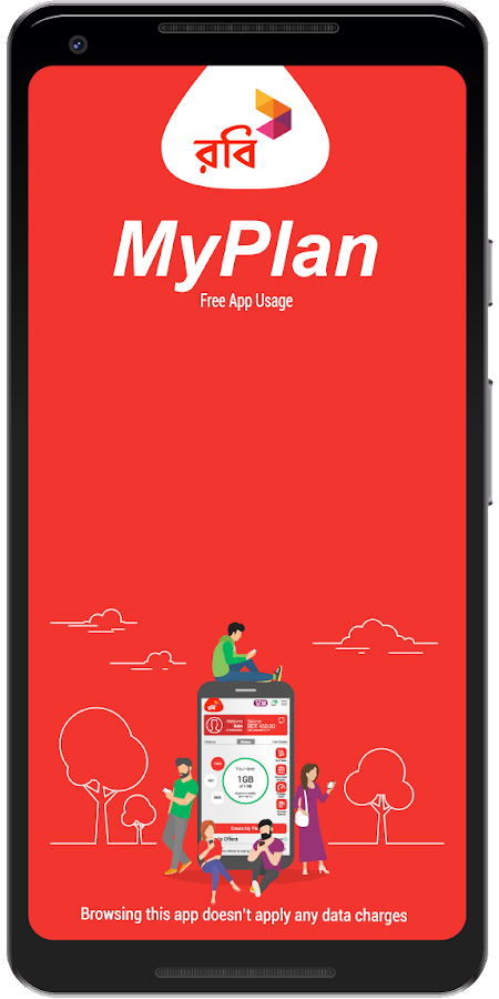 MyPlan- screenshot