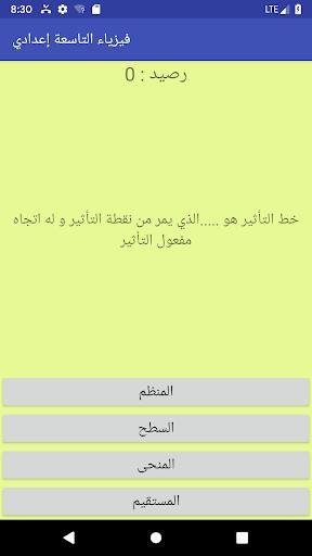 فيزياء التاسعة إعدادي screenshot 8