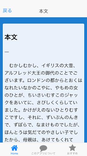 玩娛樂App|青空文庫 ジャックと豆の木 楠山正雄免費|APP試玩