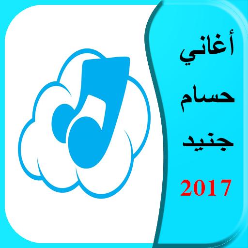 أغاني حسام جنيد 2017