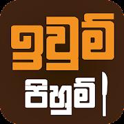 App Iwum Pihum - Sinhala Recipes APK for Windows Phone