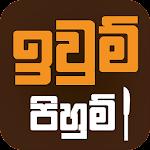 Download Gazette (Sri Lanka Government) Latest version apk