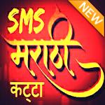 Marathi SMS Katta 2018 - Jokes, Status, DP, Love Icon