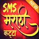 Marathi SMS Katta 2018 - Jokes, Status, DP, Love (app)