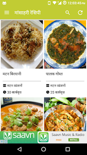 All Non Veg Recipes in Hindi - náhled