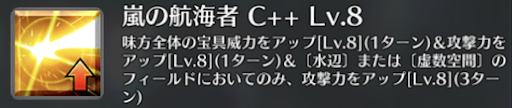 嵐の航海者 C++