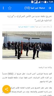 أخبار ليبيا اليوم - náhled