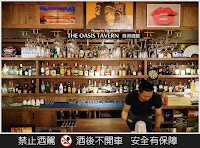 The Oasis Tavern 綠洲酒館