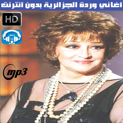 اغاني وردة الجزائرية بدون نت - Warda al-Jazairia