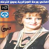 Tải اغاني وردة الجزائرية بدون نت APK