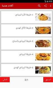 أكلات هندية سهلة - بدون انترنت - náhled